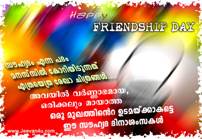 Malayalam Funny Quotes For Friends. QuotesGram